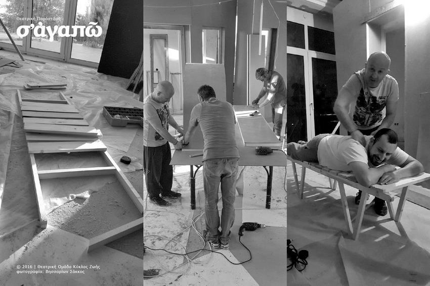 Στιγμιότυπα από την πολλή δουλειά που γίνεται, από τα μέλη του «Δέντρου Ζωής» για την κατασκευή των σκηνικών και των κοστουμιών.
