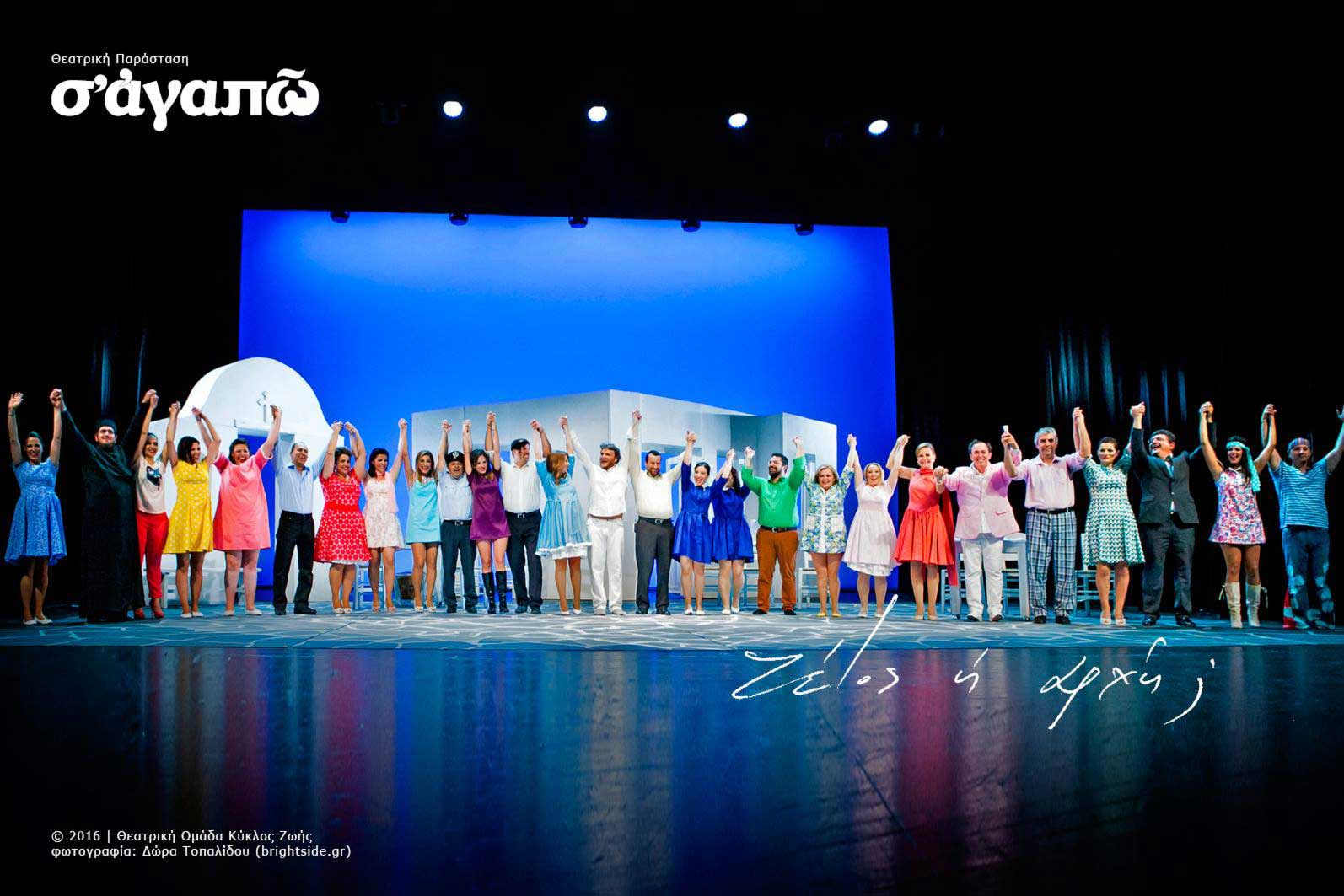 Η τελευταία υπόκλιση στο κοινό, μετά τα πολλά χειροκροτήματα των θεατών για την παράσταση «Σ΄ αγαπώ»