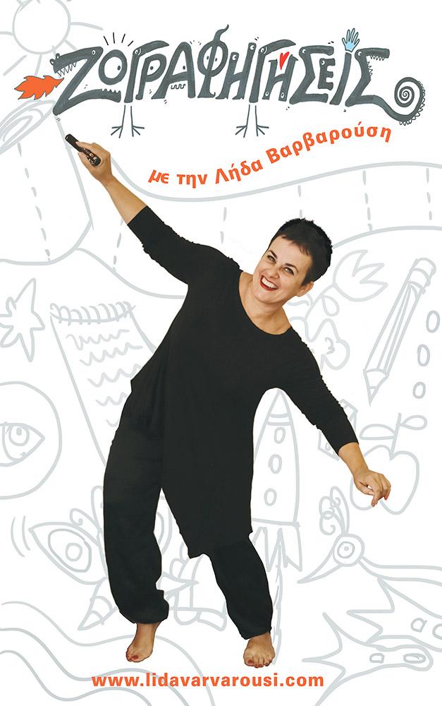 Lida Barbarousi